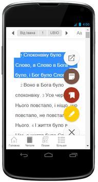 Ukrainian Bible screenshot 1