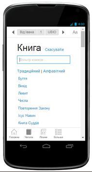 Ukrainian Bible screenshot 2