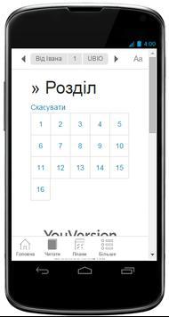 Ukrainian Bible screenshot 3