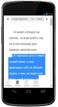Ukrainian Bible screenshot 4
