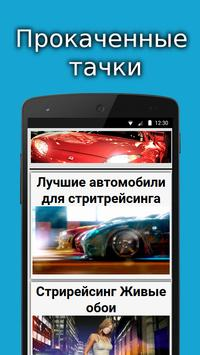 Уличные гонки Обои apk screenshot