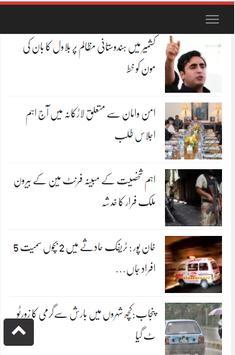 Urdupoint.News apk screenshot