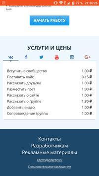 VKta apk screenshot