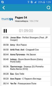 VSE.FM apk screenshot