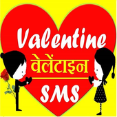 Valentines Day SMS 2016 icon
