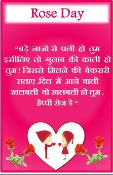 Valentines Day SMS 2016 apk screenshot