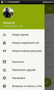 Vesta Messenger screenshot 2