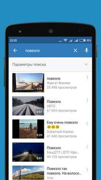 Вконтакте без интернета screenshot 3