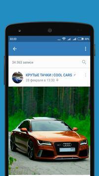 Вконтакте без интернета screenshot 1