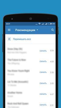Вконтакте без интернета screenshot 2