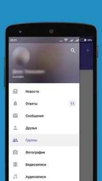Вконтакте без интернета screenshot 4
