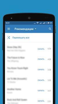 Вконтакте без интернета screenshot 6