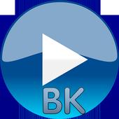 Видео ВКонтакте icon