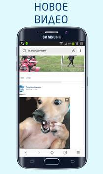 Видео ВКонтакте apk screenshot