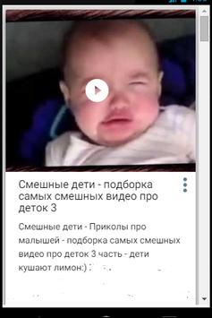 Видео приколы, шутки и юмор apk screenshot