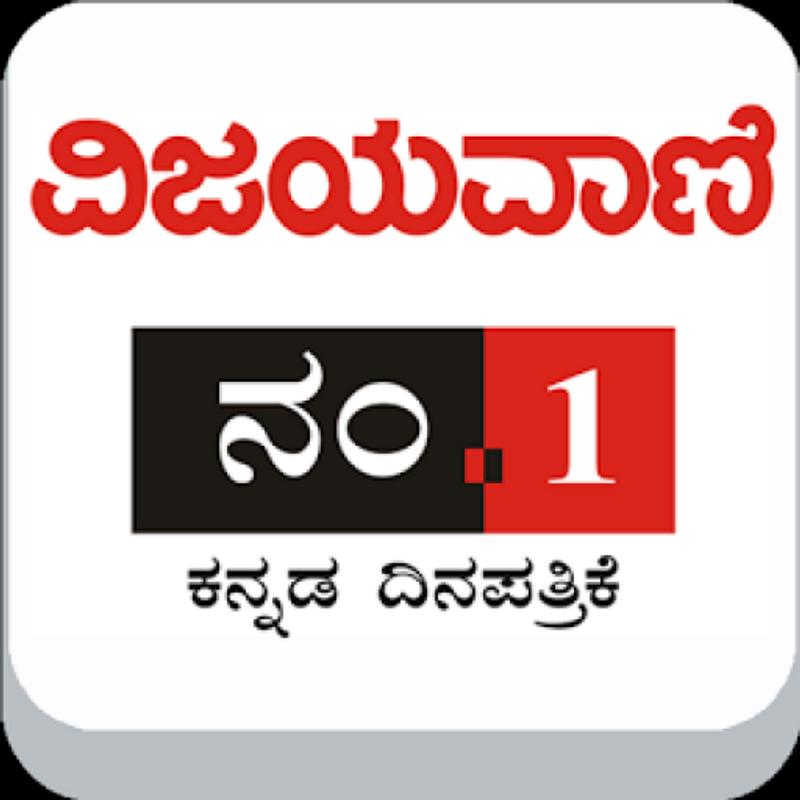 Image result for vijayavani