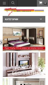 Витра Мебель poster