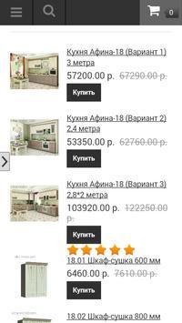 Витра Мебель apk screenshot