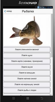 Все о рыбалке screenshot 5