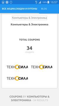 Все скидки,акции и купоны apk screenshot