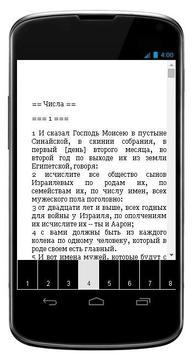 Ветхий Завет   Второзаконие apk screenshot