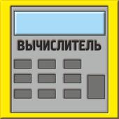 Вычислитель. Продвинутый калькулятор. icon