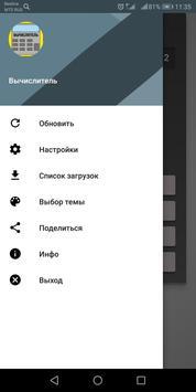 Вычислитель. Продвинутый калькулятор. screenshot 3