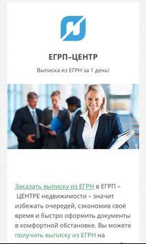 Выписка из Росреестра ЕГРН за 1 день poster