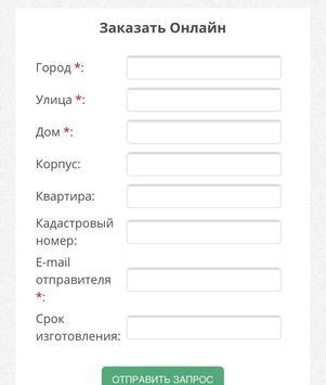 Выписка из Росреестра ЕГРН за 1 день apk screenshot