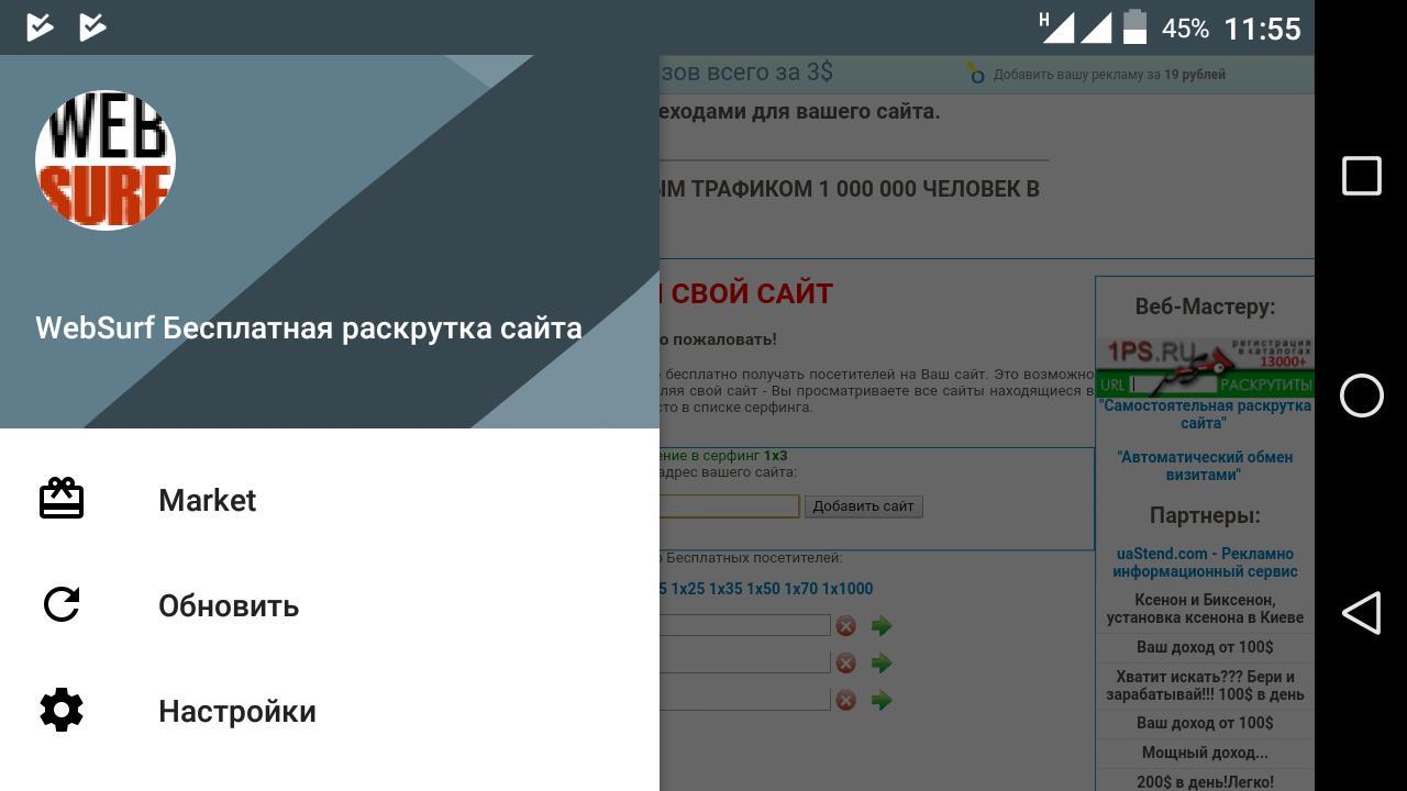 Раскрутка сайтов в б создание сопровождения сайта