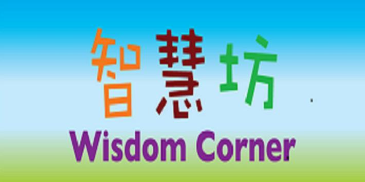 Wisdom Corner apk screenshot