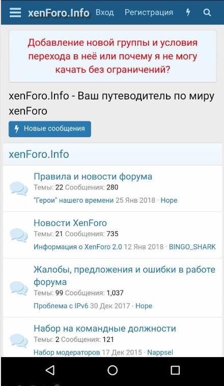 XenForo info - Официальное приложение for Android - APK Download