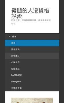 YANG網頁瀏覽簡易版 apk screenshot