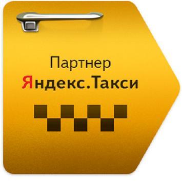 Яндекс.Такси, Гет Такси, Убер - работа poster