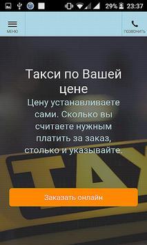 Яндекс.Такси, Гет Такси, Убер - работа apk screenshot