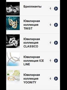 Ювелирный магазин ОнСтарСадко screenshot 4