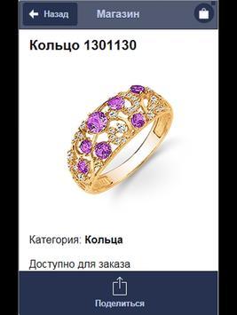 Ювелирный магазин ОнСтарСадко screenshot 5