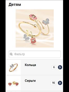 Ювелирный магазин ОнСтарСадко screenshot 6