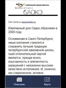 Ювелирный магазин ОнСтарСадко screenshot 7