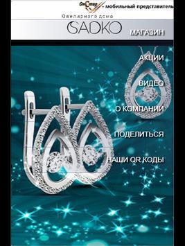 Ювелирный магазин ОнСтарСадко poster