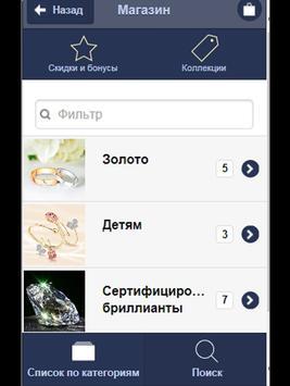 Ювелирный магазин ОнСтарСадко screenshot 1