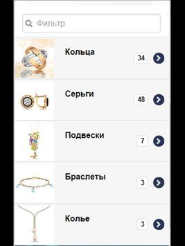 Ювелирный магазин ОнСтарСадко screenshot 2