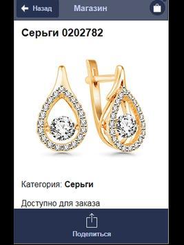 Ювелирный магазин ОнСтарСадко screenshot 3