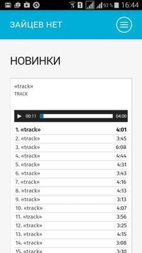 ЗАЙЦЕВ.НЕТ screenshot 7