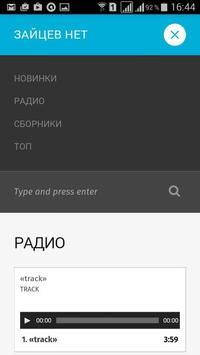 ЗАЙЦЕВ.НЕТ screenshot 2