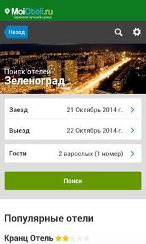 Зеленоград - Отели poster