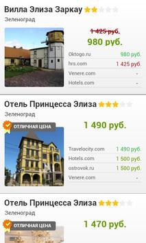 Зеленоград - Отели apk screenshot