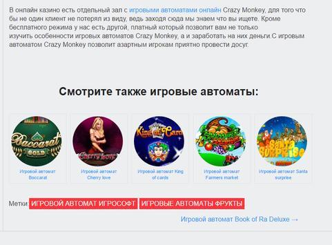 ЗолотойБатон - Мир симуляторов screenshot 7
