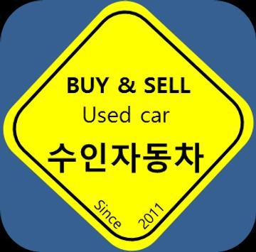 수인자동차-중고차매입, 중고차시세표가격,중고차매매사이트 poster