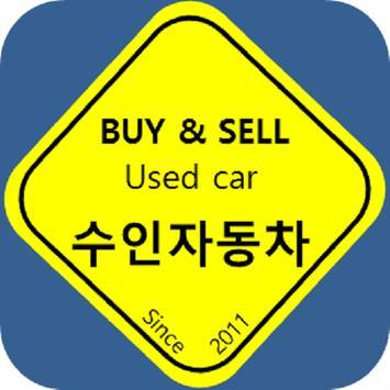 수인자동차-중고차매입, 중고차시세표가격,중고차매매사이트 apk screenshot